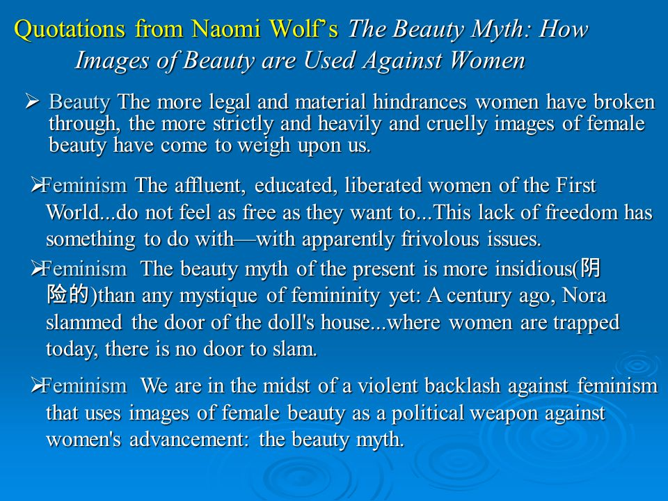Quotations from Naomi Wolfs The Beauty Myth: How Images of Beauty are Used Against Women Beauty The more legal and material hindrances women have brok