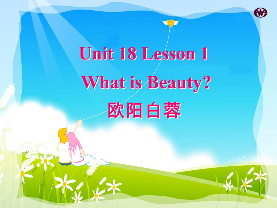 2. How many kinds of beauty are there? What are they? Two. Physical beauty and inner beauty.