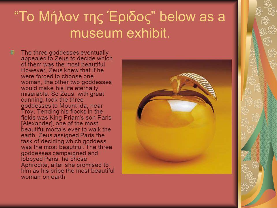 Το Μήλον της Έριδος below as a museum exhibit.