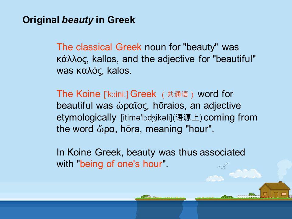 Original beauty in Greek The classical Greek noun for