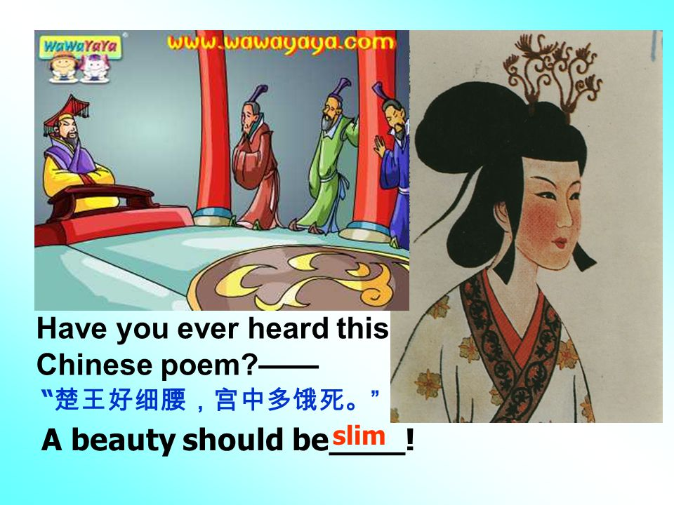Tang Dynasty A beauty should be________! Overweight