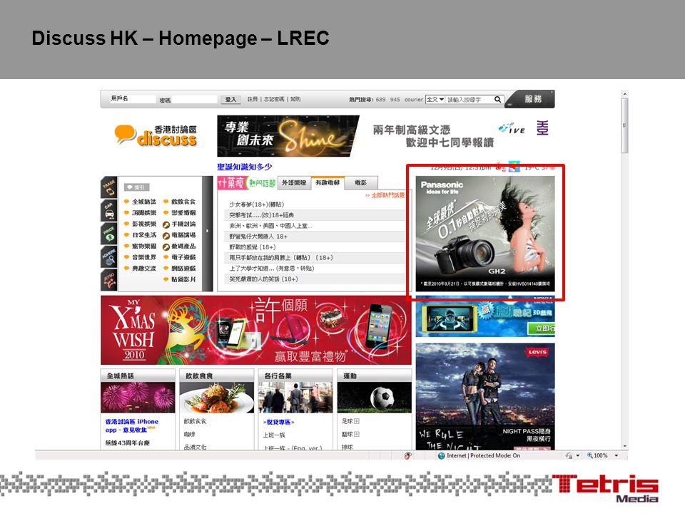 Discuss HK – Run of beauty section – Super Banner