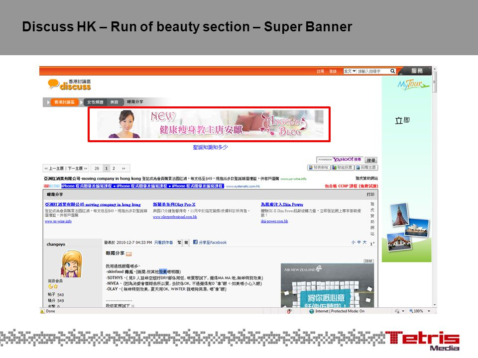 Mingpao – Run of site– Standard Banners