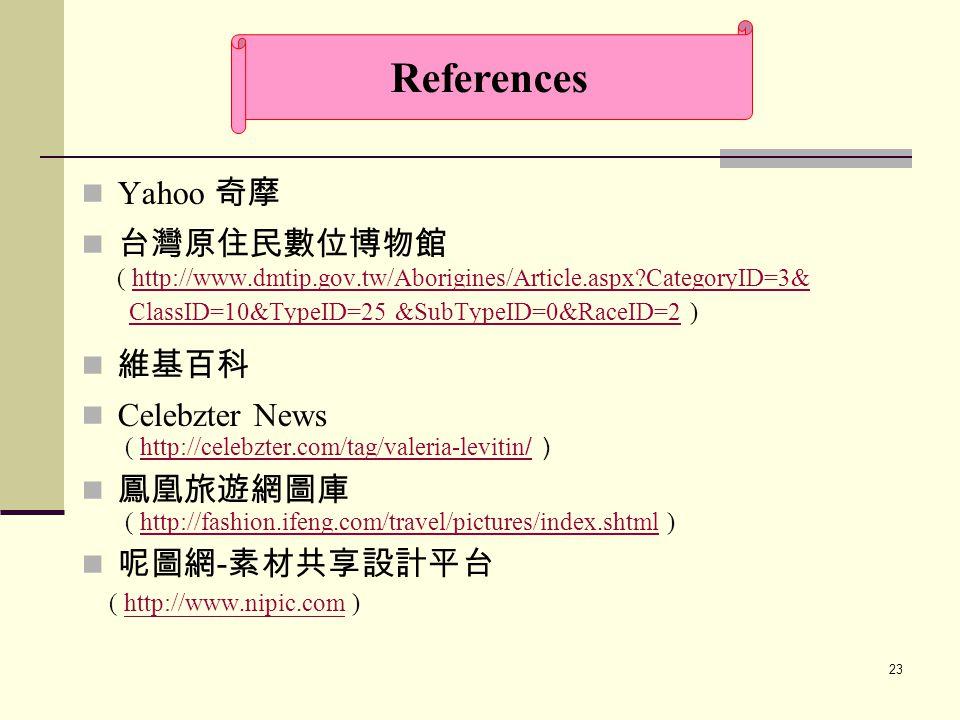 23 Yahoo ( http://www.dmtip.gov.tw/Aborigines/Article.aspx?CategoryID=3&http://www.dmtip.gov.tw/Aborigines/Article.aspx?CategoryID=3& ClassID=10&TypeI