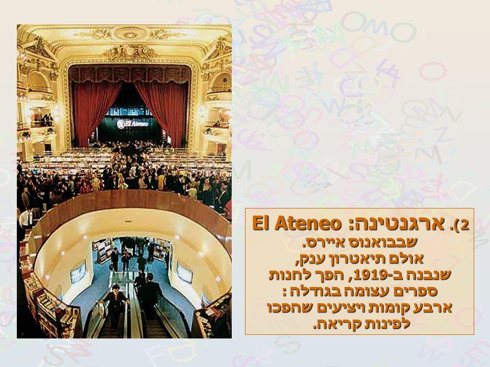2). ארגנטינה: El Ateneo שבבואנוס איירס.