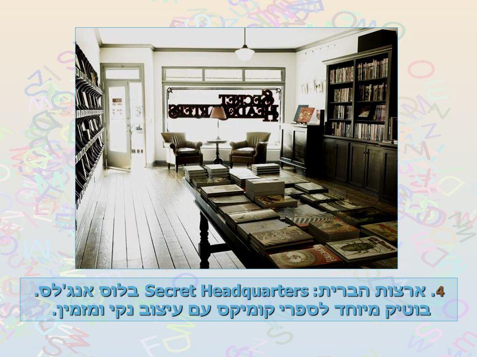 4. ארצות הברית: Secret Headquarters בלוס אנג לס. בוטיק מיוחד לספרי קומיקס עם עיצוב נקי ומזמין.