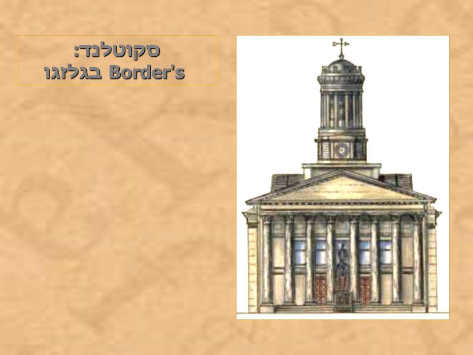 סקוטלנד: Border s בגלזגו Border s בגלזגו