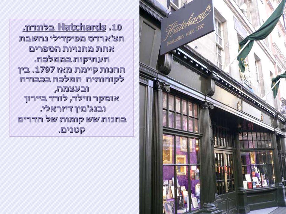 10. Hatchards בלונדון. הצ ארדס מפיקדילי נחשבת אחת מחנויות הספרים העתיקות בממלכה.