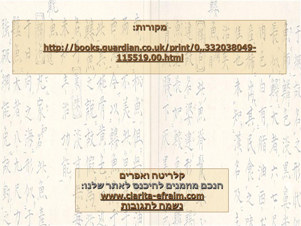 מקורות: http://books.guardian.co.uk/print/0,,332038049- 115519,00.html http://books.guardian.co.uk/print/0,,332038049- 115519,00.html קלריטה ואפרים הנכם מוזמנים להיכנס לאתר שלנו: www.clarita-efraim.com נשמח לתגובות נשמח לתגובות