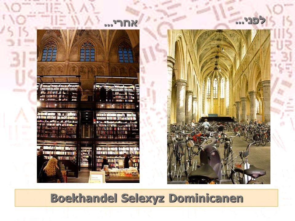 6.אנגליה: Scarthin בדרבישייר. חנות וותיקה המוכרת ספרים חדשים ויד שניה מאז מחצית שנות השבעים.