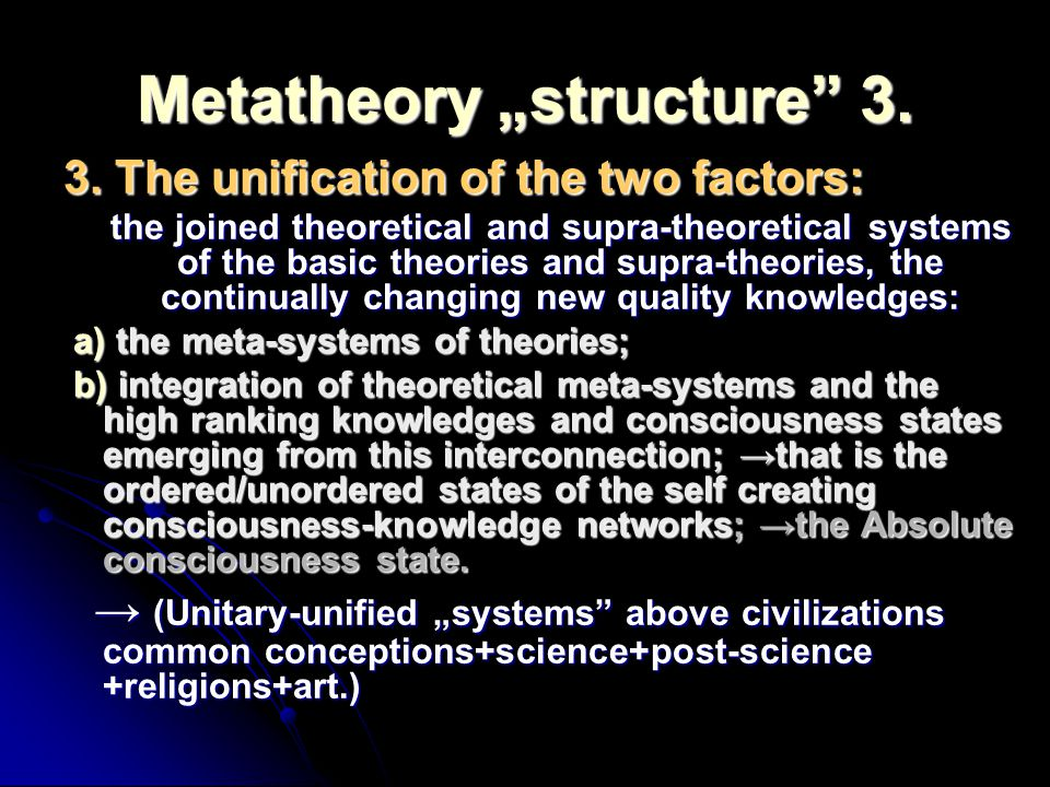 Metatheory structure 3. 3. The unification of the two factors: the joined theoretical and supra-theoretical systems of the basic theories and supra-th