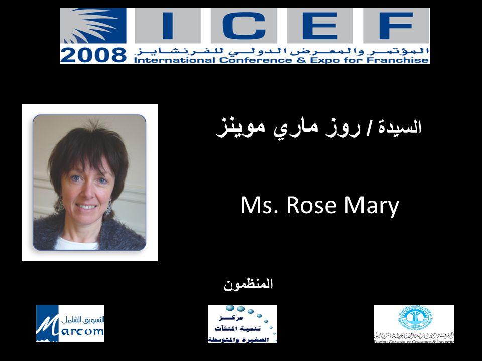 المنظمون السيدة / روز ماري موينز Ms. Rose Mary