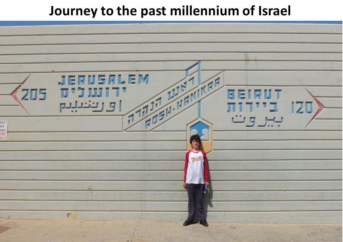 Journey to the past millennium of Israel 1