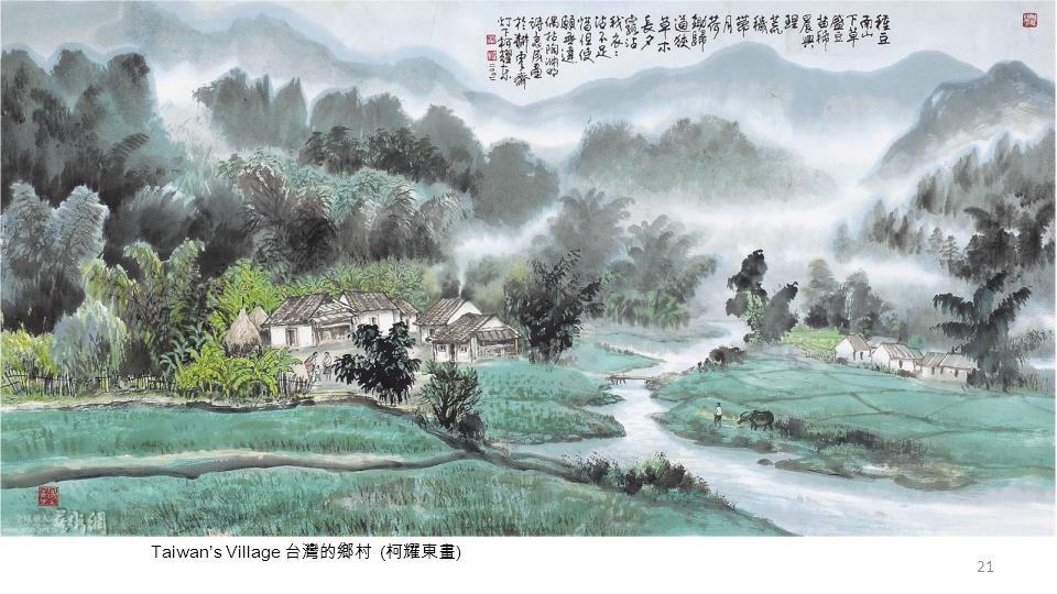 Old Taiwan Temple ( ) 20