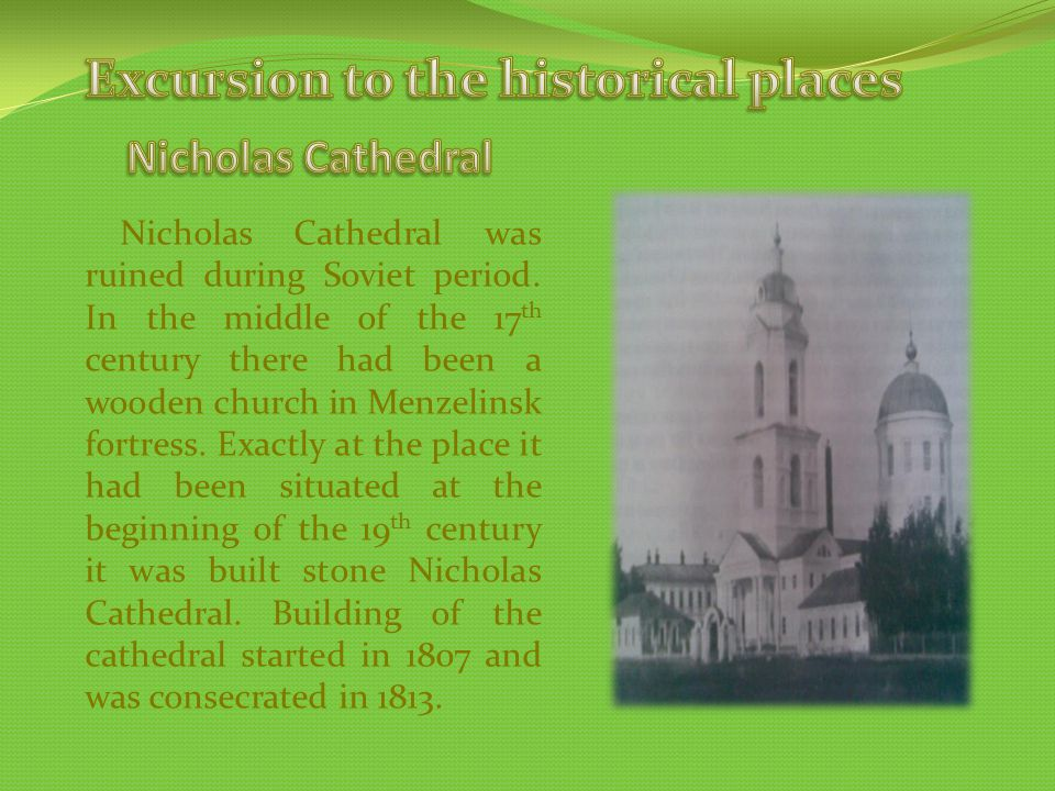 Nicholas Cathedral was ruined during Soviet period. In the middle of the 17 th century there had been a wooden church in Menzelinsk fortress. Exactly