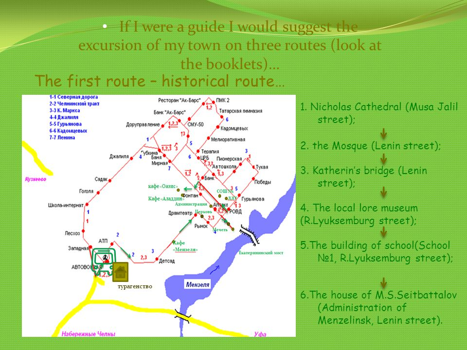 If I were a guide I would suggest the excursion of my town on three routes (look at the booklets)… The first route – historical route… 1.