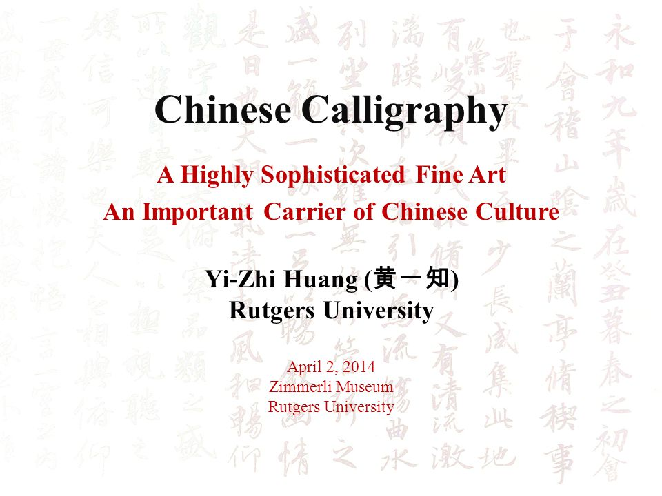 Chinese Calligraphy as an Art A highly sophisticated fine art (not a folk art) An abstract art with a long tradition A large collections of classical art works Many years of technical training starting from a young age are necessary Need delicate tools and materials The standard for good art works are based on personal styles and influences on others
