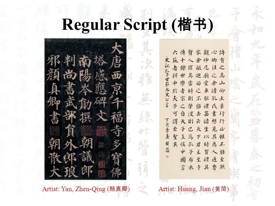 Regular Script ( ) Artist: Yan, Zhen-Qing ( )Artist: Huang, Jian ( )