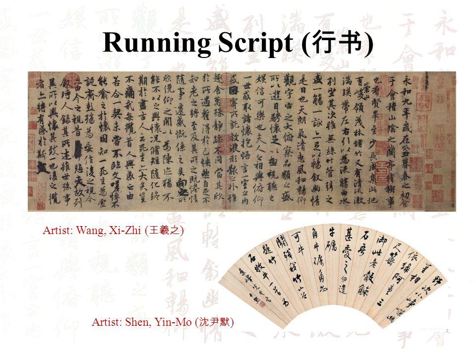 Running Script ( ) Artist: Wang, Xi-Zhi ( ) Artist: Shen, Yin-Mo ( )