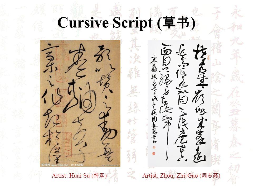 Cursive Script ( ) Artist: Huai Su ( )Artist: Zhou, Zhi-Gao ( )