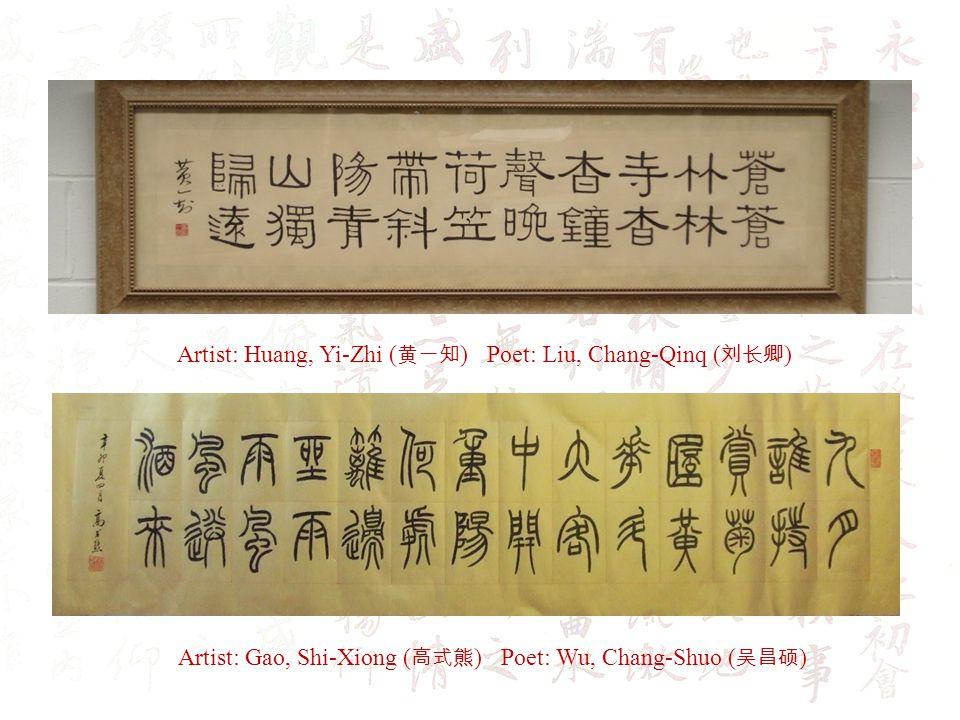 Artist: Huang, Yi-Zhi ( ) Poet: Liu, Chang-Qinq ( ) Artist: Gao, Shi-Xiong ( ) Poet: Wu, Chang-Shuo ( )