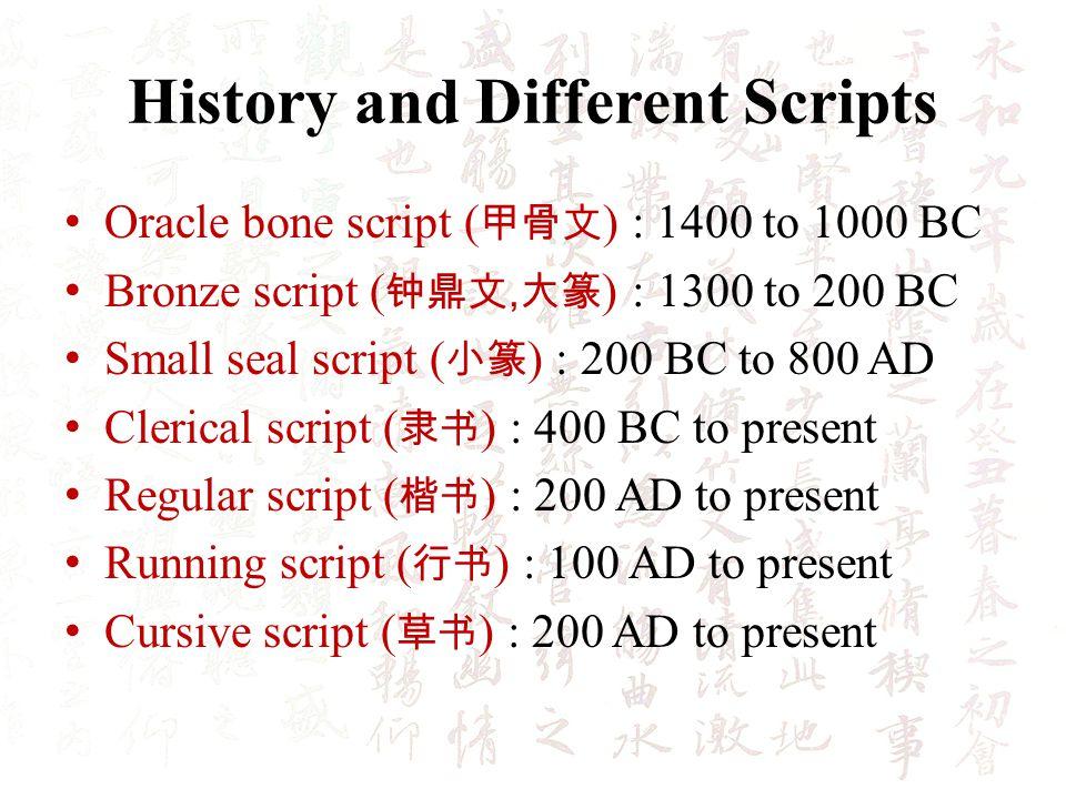 Oracle Bone Script ( ) Oracle turtle shell with oracle bone scripts Artist: Luo, Zheng-Yu ( )