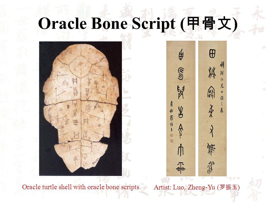 Bronze Script (, ) Artist: Wu Chang-Shuo ( ) Stone drum with bronze scripts