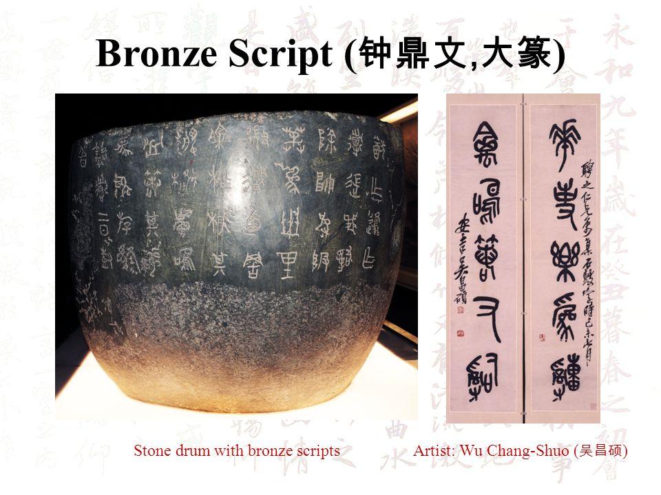 Small Seal Script ( ) Artist: Li, Si ( ) Artist: Wang, Fu-An ( )