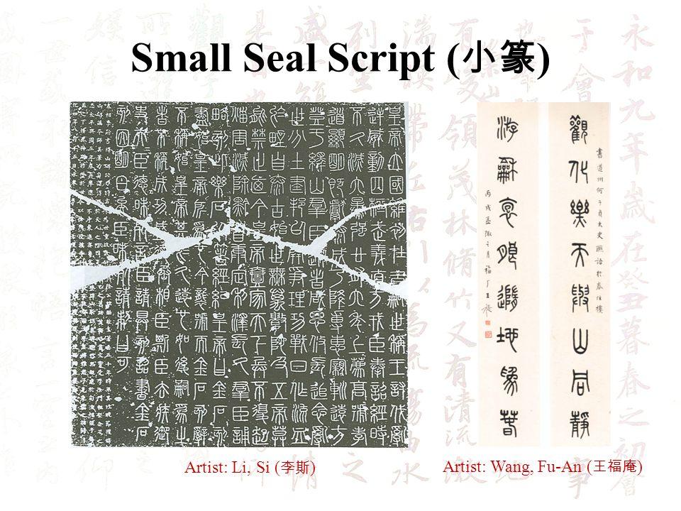 Clerical Script ( ) Yi Ying Stele ( ) from Han Dynasty Artist: Huang Bao-Yue ( )