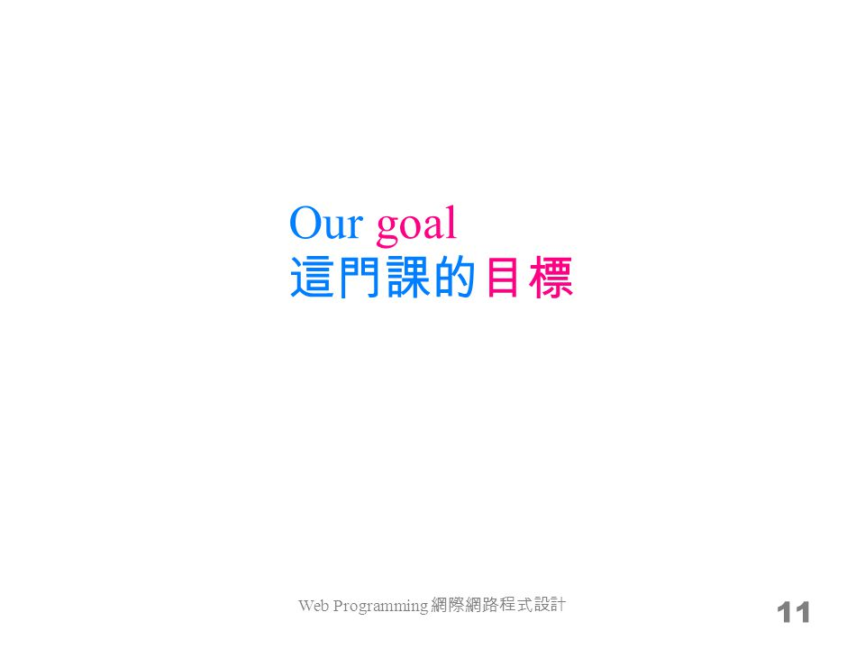 Our goal 11 Web Programming