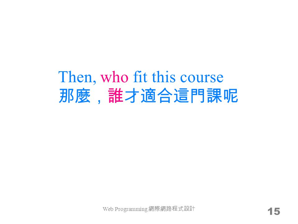 Then, who fit this course 15 Web Programming