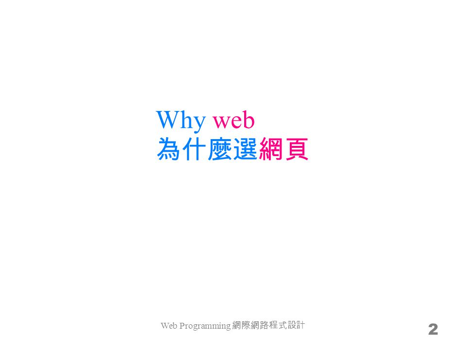 Why web 2 Web Programming