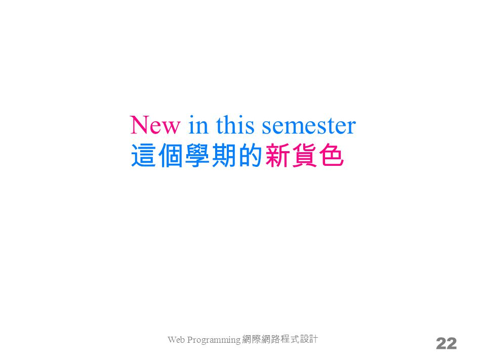 New in this semester 22 Web Programming