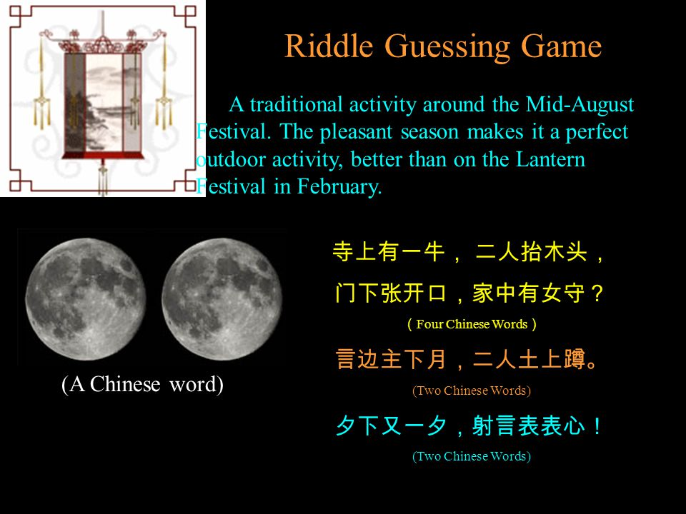 Riddle Guessing Game A traditional activity around the Mid-August Festival.