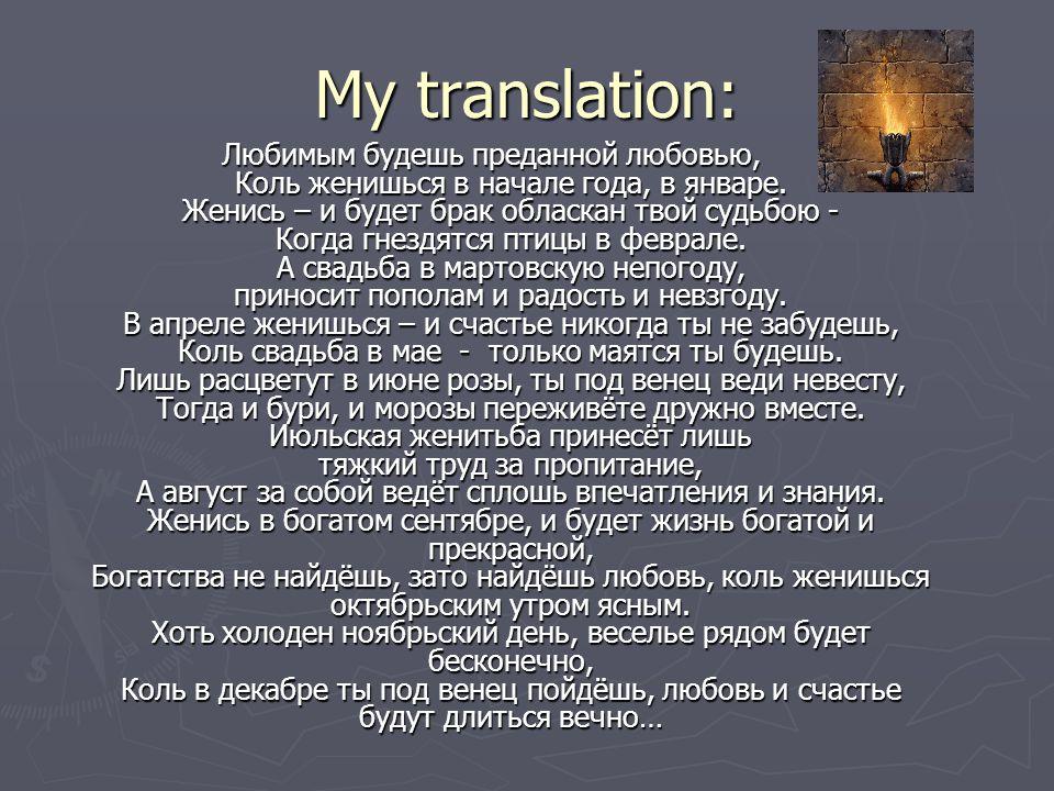 My translation: Любимым будешь преданной любовью, Коль женишься в начале года, в январе.