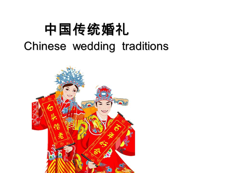 Chinese wedding traditions Chinese wedding traditions
