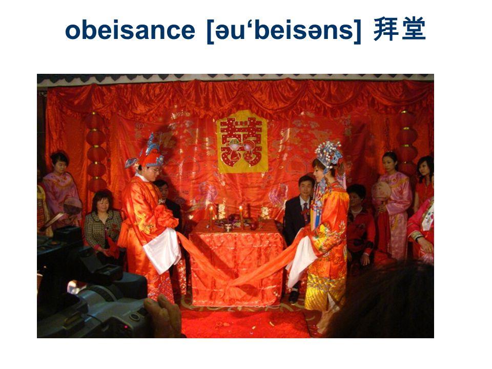 obeisance [əubeisəns]