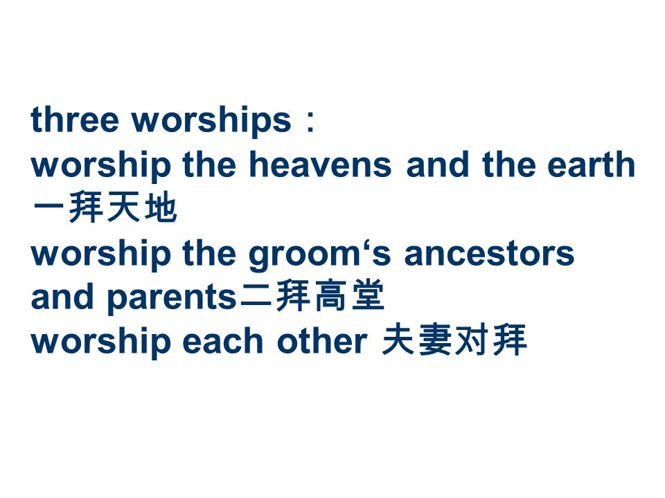 three worships worship the heavens and the earth worship the grooms ancestors and parents worship each other