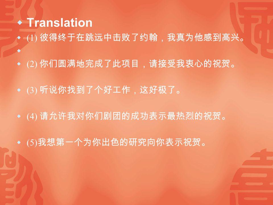 Translation (1) (2) (3) (4) (5)