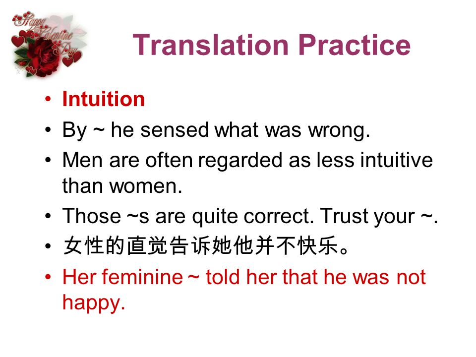 Translation Practice Intuition By ~ he sensed what was wrong. Men are often regarded as less intuitive than women. Those ~s are quite correct. Trust y