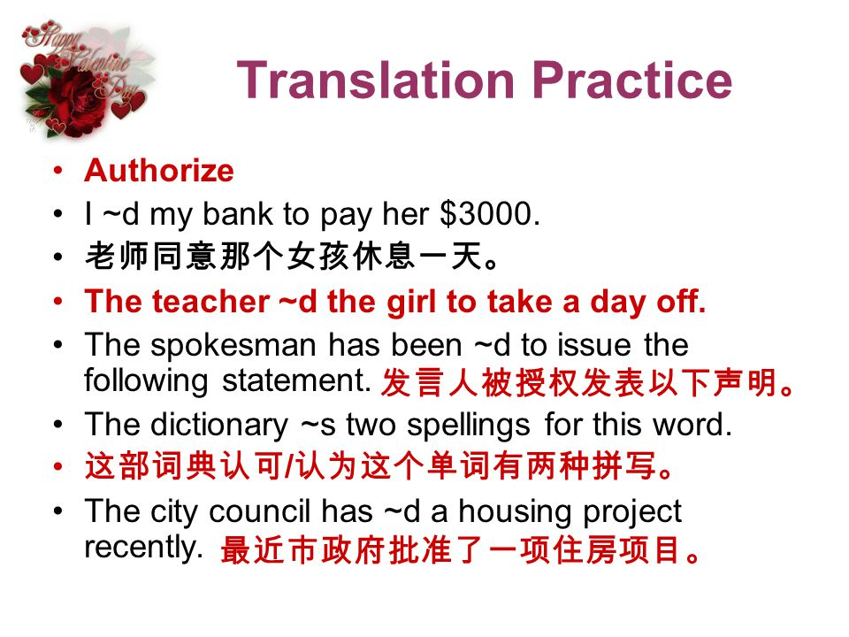 Translation Practice Authorize I ~d my bank to pay her $3000. The teacher ~d the girl to take a day off. The spokesman has been ~d to issue the follow