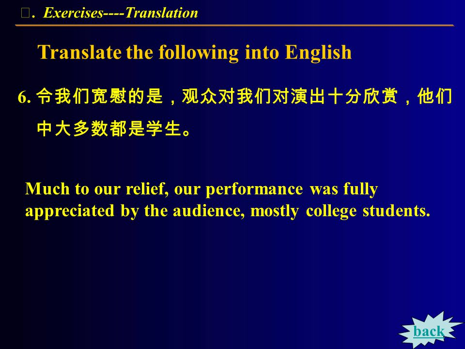 Exercises----Translation Translate the following into English 5.