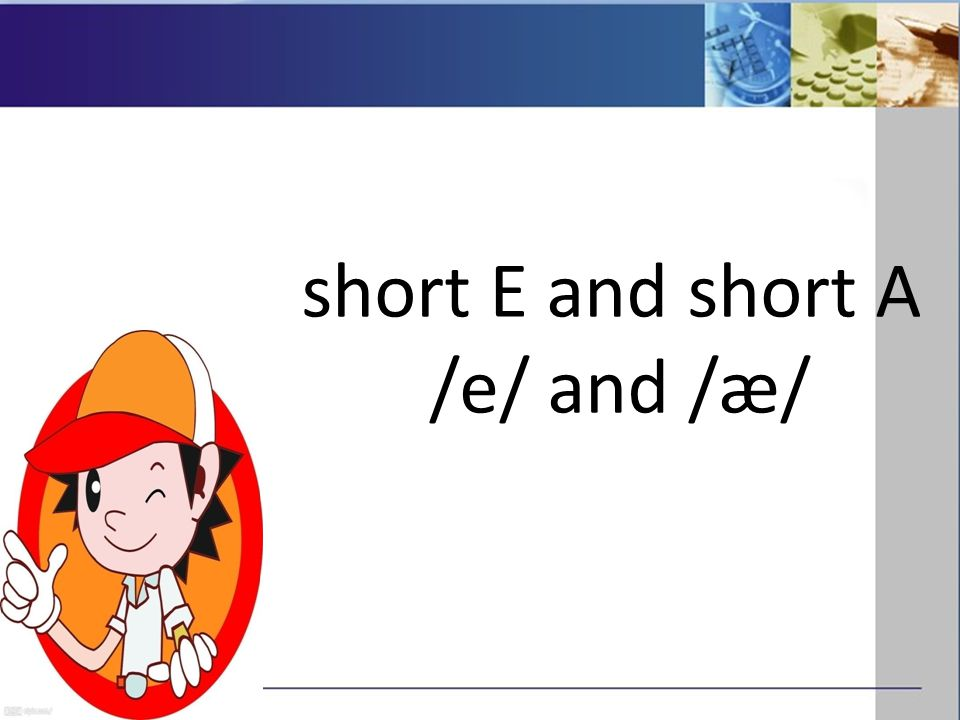 short E and short A /e/ and /æ/