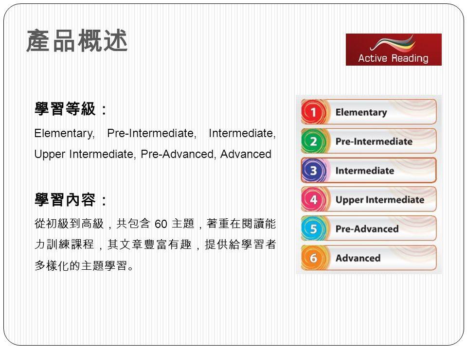 Elementary, Pre-Intermediate, Intermediate, Upper Intermediate, Pre-Advanced, Advanced 60