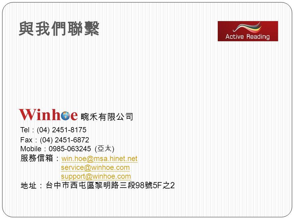 Tel (04) 2451-8175 Fax (04) 2451-6872 Mobile 0985-063245 ( ) win.hoe@msa.hinet.net service@winhoe.com support@winhoe.com 98 5F 2