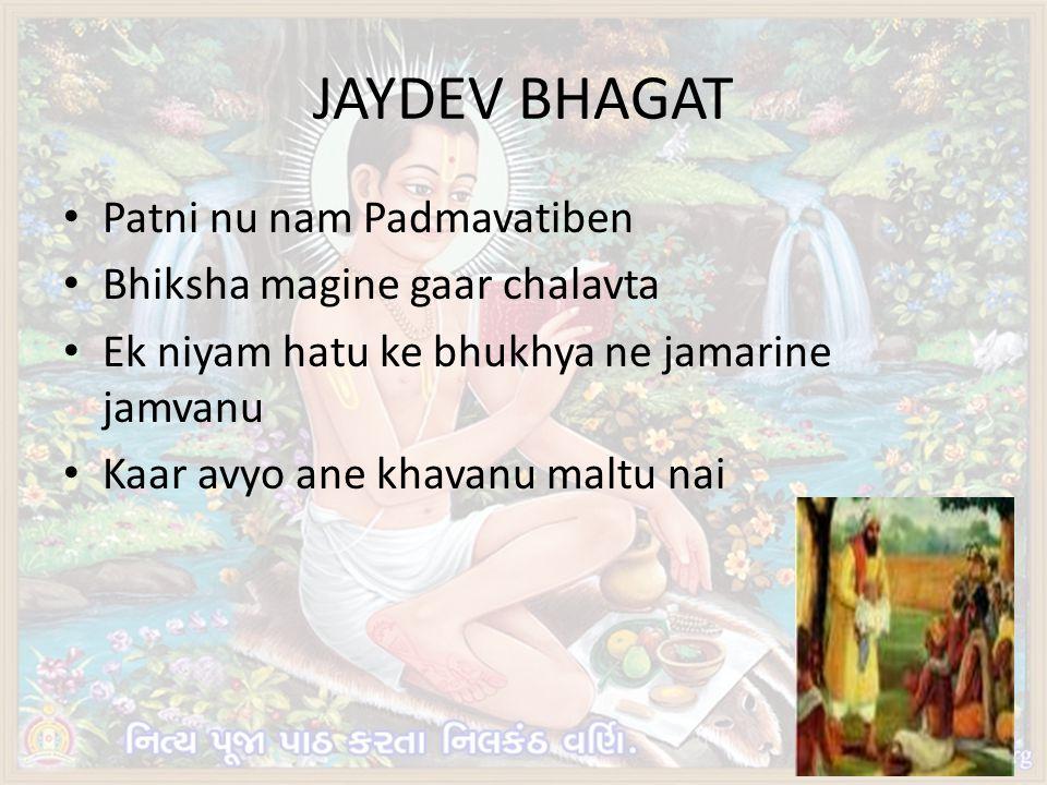 Patni nu nam Padmavatiben Bhiksha magine gaar chalavta Ek niyam hatu ke bhukhya ne jamarine jamvanu Kaar avyo ane khavanu maltu nai