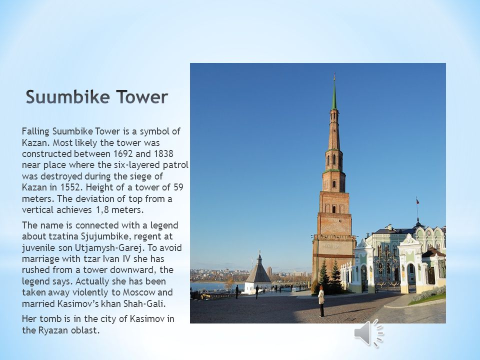 Falling Suumbike Tower is a symbol of Kazan.