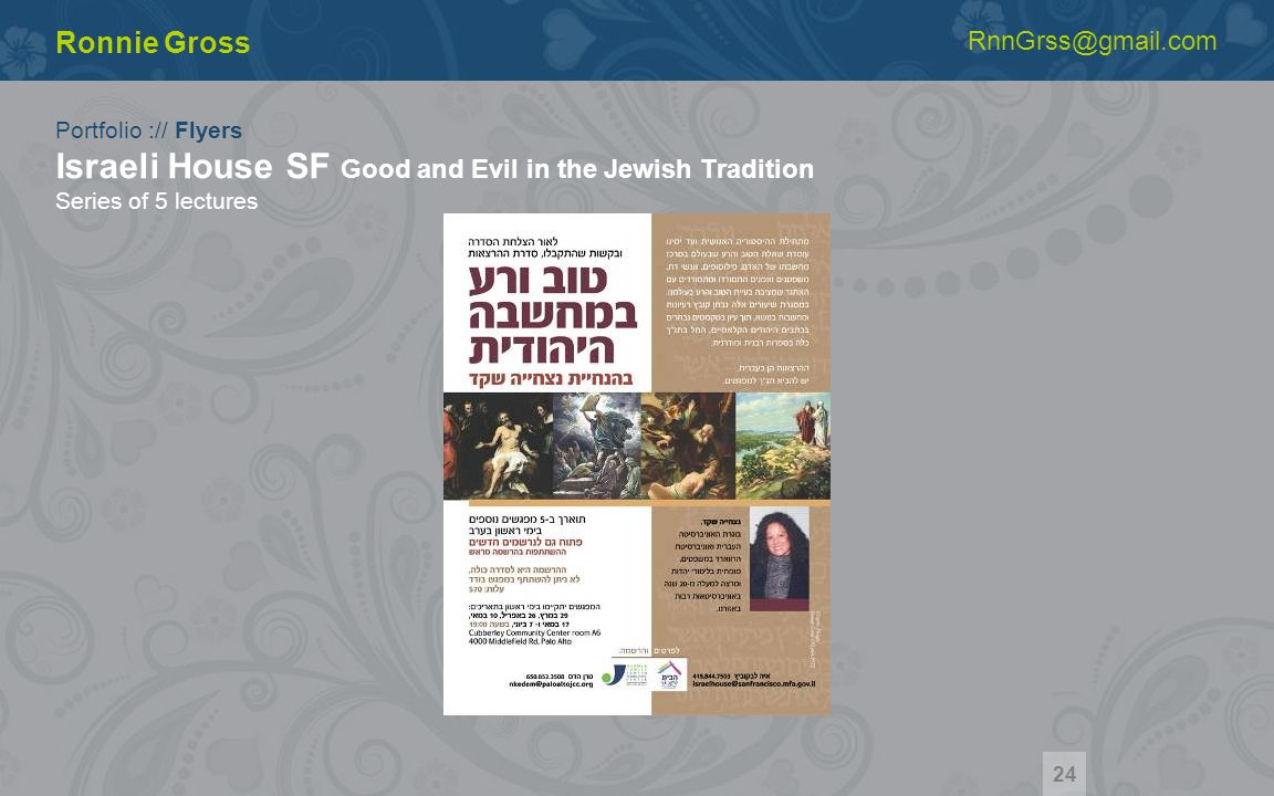 Portfolio :// Flyers Israeli House SF Good and Evil in the Jewish Tradition Series of 5 lectures Ronnie Gross RnnGrss@gmail.com 24