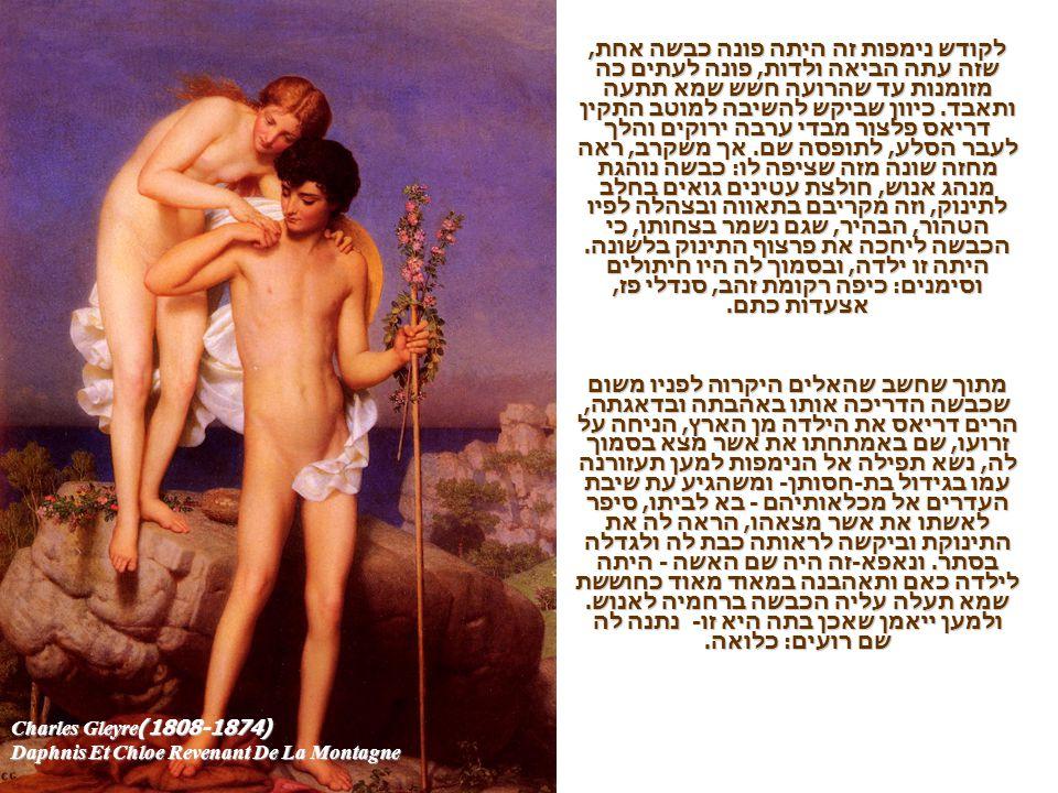 Charles Gleyre (1808-1874) Daphnis Et Chloe Revenant De La Montagne לקודש נימפות זה היתה פונה כבשה אחת, שזה עתה הביאה ולדות, פונה לעתים כה מזומנות עד
