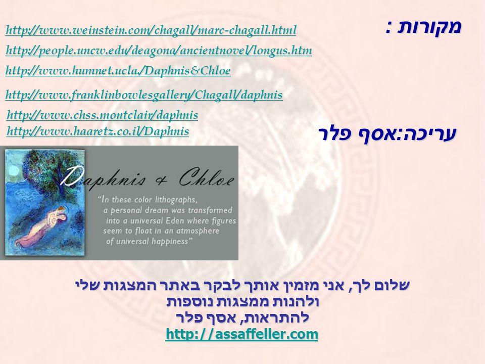 http://people.uncw.edu/deagona/ancientnovel/longus.htm http://www.franklinbowlesgallery/Chagall/daphnis http://www.chss.montclair/daphnis http://www.h